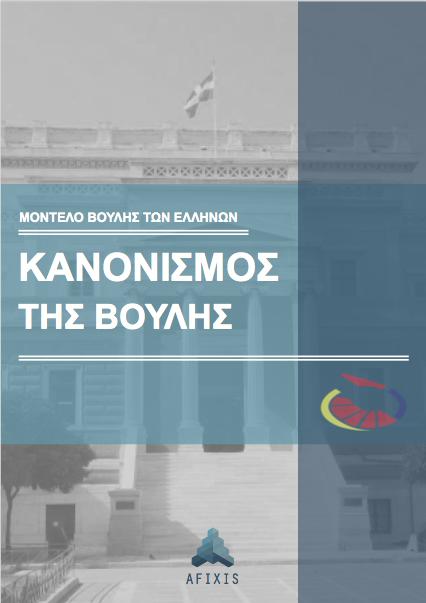 Κανονισμός του Μοντέλου Βουλής των Ελλήνων