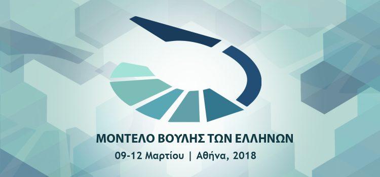 Η Κυβέρνηση του Μοντέλου Βουλής των Ελλήνων 2018